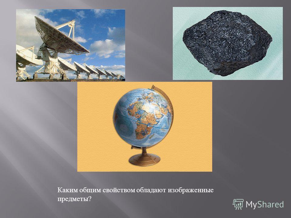 Каким общим свойством обладают изображенные предметы?