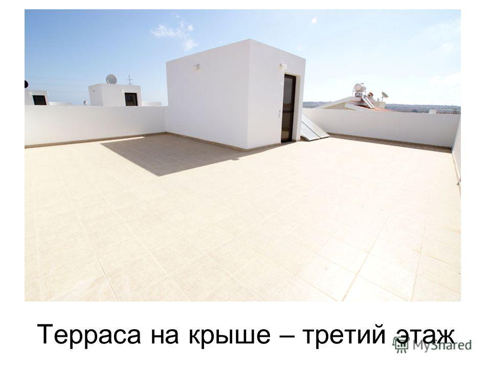 Терраса на крыше – третий этаж