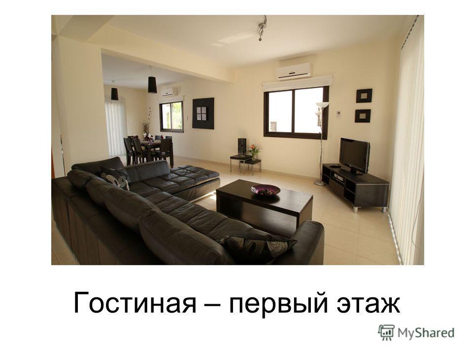 Гостиная – первый этаж