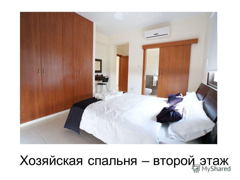 Хозяйская спальня – второй этаж