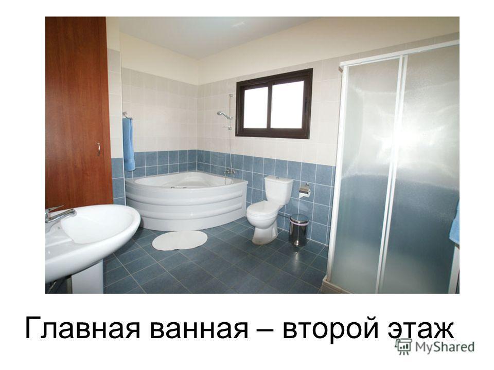 Главная ванная – второй этаж