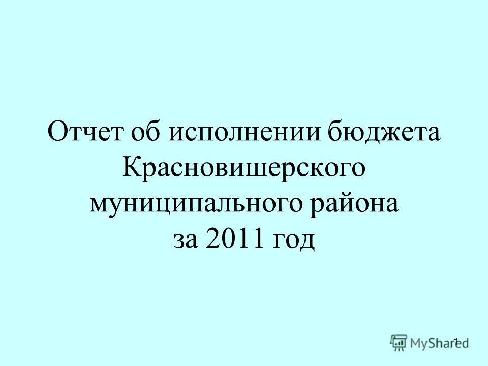 1 Отчет об исполнении бюджета Красновишерского муниципального района за 2011 год