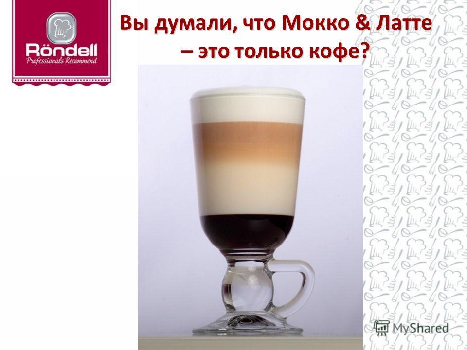 Вы думали, что Мокко & Латте – это только кофе?