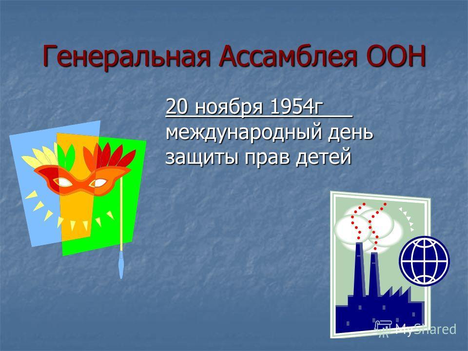 Генеральная Ассамблея ООН 20 ноября 1954г международный день защиты прав детей