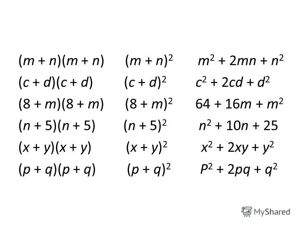 (m + n)(m + n) (m + n) 2 m 2 + 2mn + n 2 (c + d)(c + d) (c + d) 2 c 2 + 2cd + d 2 (8 + m)(8 + m) (8 + m) 2 64 + 16m + m 2 (n + 5)(n + 5) (n + 5) 2 n 2 + 10n + 25 (х + у)(х + у) (х + у) 2 х 2 + 2ху + у 2 (p + q)(p + q) (p + q) 2 P 2 + 2pq + q 2