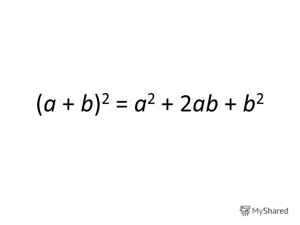(а + b) 2 = a 2 + 2ab + b 2