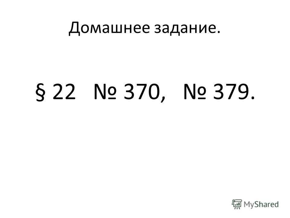 Домашнее задание. § 22 370, 379.
