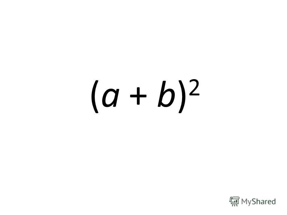 (а + b) 2