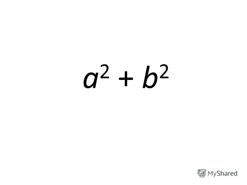 а 2 + b 2
