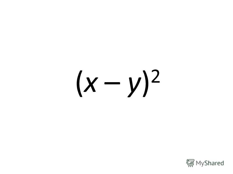 (х – у) 2