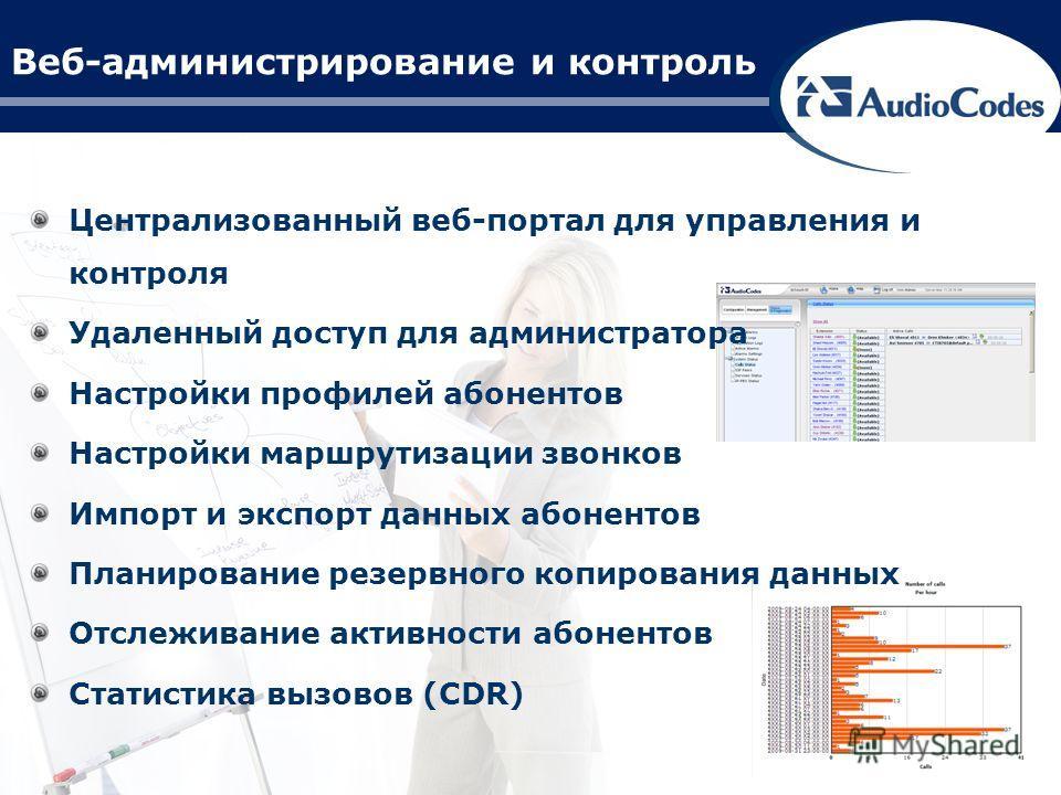 Веб-администрирование и контроль Централизованный веб-портал для управления и контроля Удаленный доступ для администратора Настройки профилей абонентов Настройки маршрутизации звонков Импорт и экспорт данных абонентов Планирование резервного копирова
