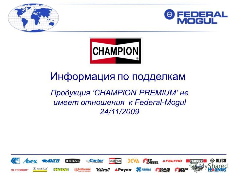Информация по подделкам Продукция CHAMPION PREMIUM не имеет отношения к Federal-Mogul 24/11/2009