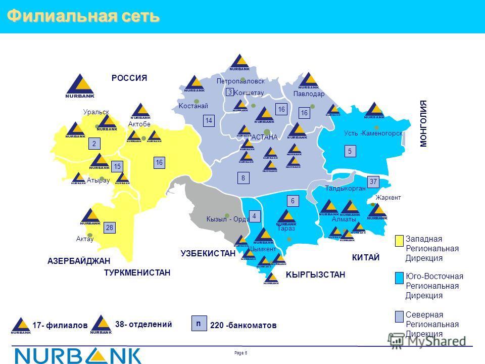 Page 5 Финансовая группа Предоставление клиентам полного спектра финансовых услуг Финансовая группа Управление пенсионными активами Лучшая ООИУПА компания 2006 года в Казахстане Активы под управлением - $285 млн. 100% Лизинговая компания активы – $8