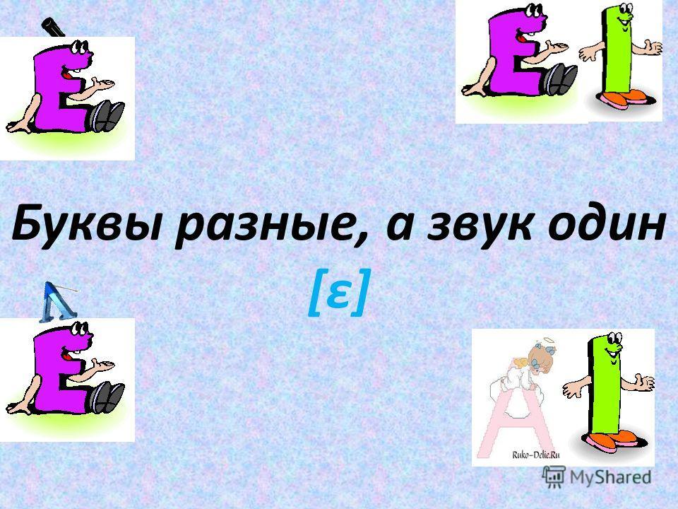 Буквы разные, а звук один [ε]