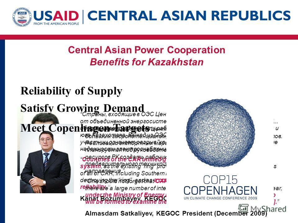 Benefits for Kazakhstan Cтраны, входящие в ОЭС Центральной Азии, не могут отказаться от объединенной энергосистемы, поскольку существующее