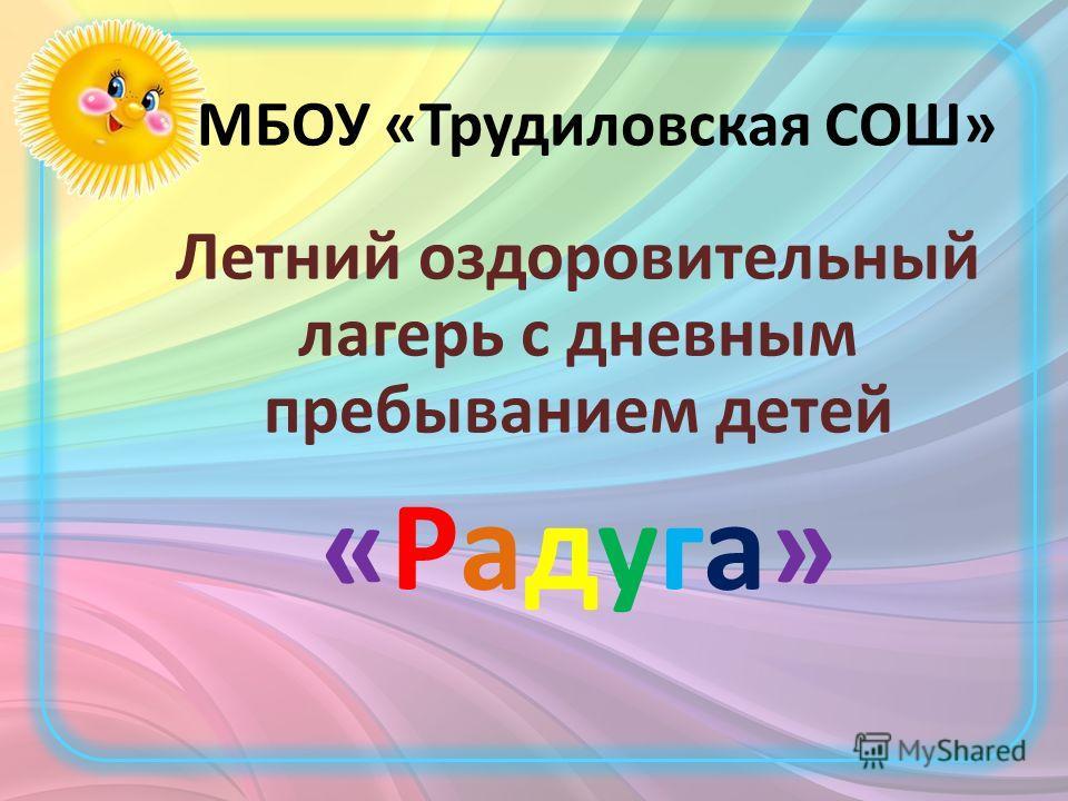 МБОУ «Трудиловская СОШ» Летний оздоровительный лагерь с дневным пребыванием детей «Радуга»