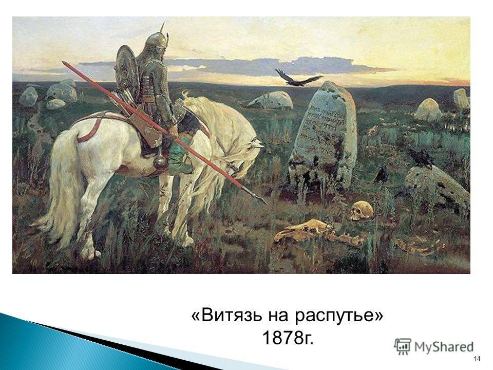 14 «Витязь на распутье» 1878г.