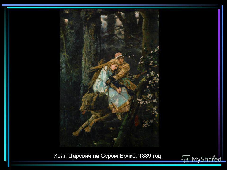 16 Иван Царевич на Сером Волке. 1889 год