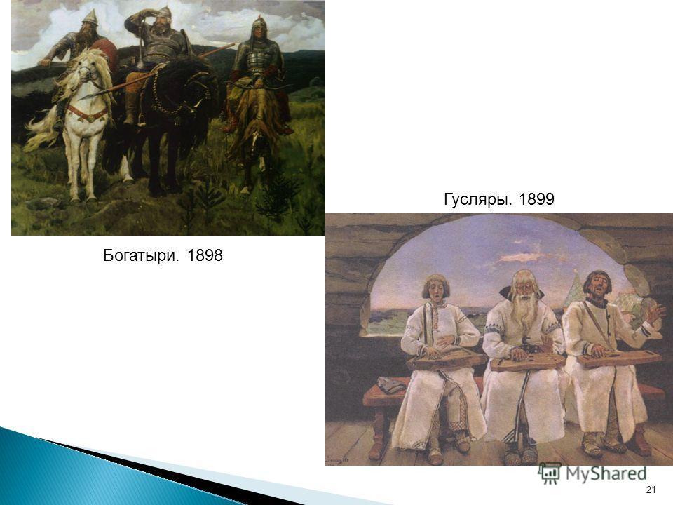 21 Богатыри. 1898 Гусляры. 1899