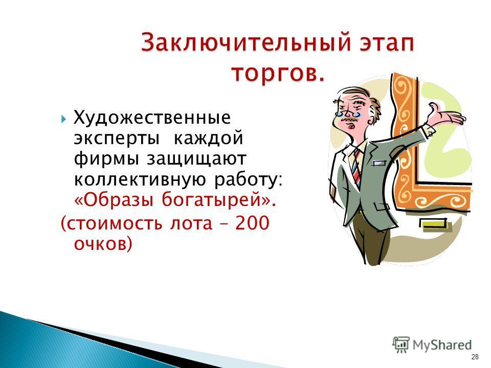 Художественные эксперты каждой фирмы защищают коллективную работу: «Образы богатырей». (стоимость лота – 200 очков) 28