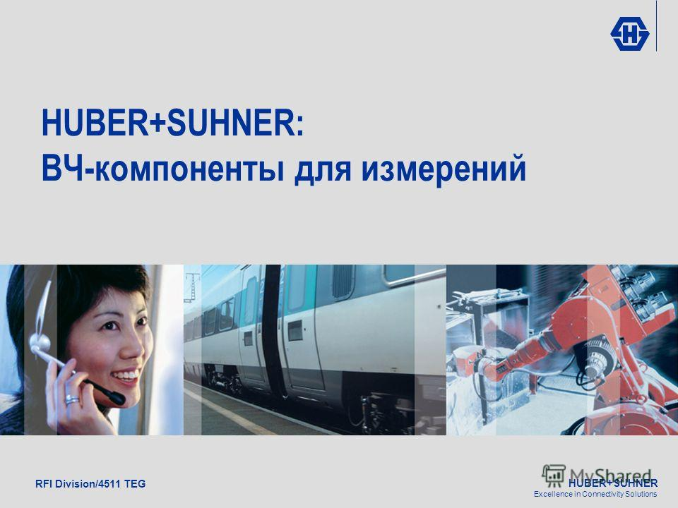 HUBER+SUHNER Excellence in Connectivity Solutions RFI Division/4511 TEG HUBER+SUHNER: ВЧ-компоненты для измерений