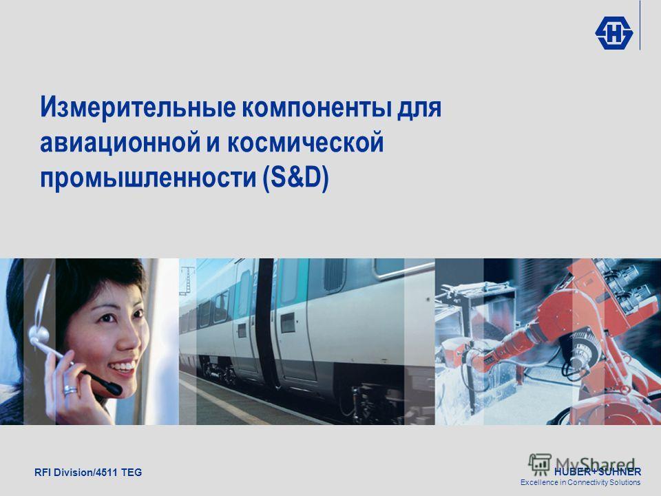 HUBER+SUHNER Excellence in Connectivity Solutions RFI Division/4511 TEG Измерительные компоненты для авиационной и космической промышленности (S&D)