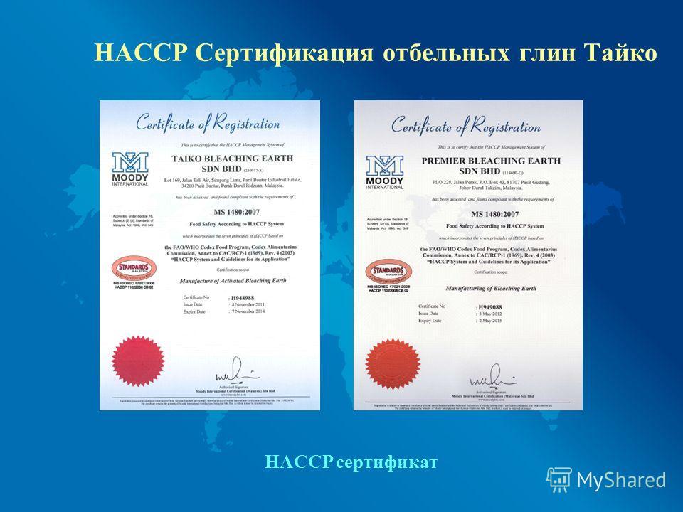 HACCP Сертификация отбельных глин Тайко HACCP сертификат