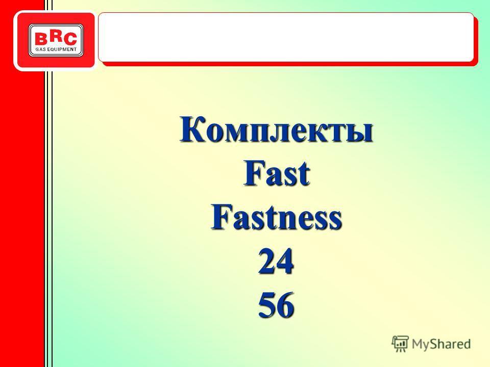 Комплекты Fast Fastness 24 56