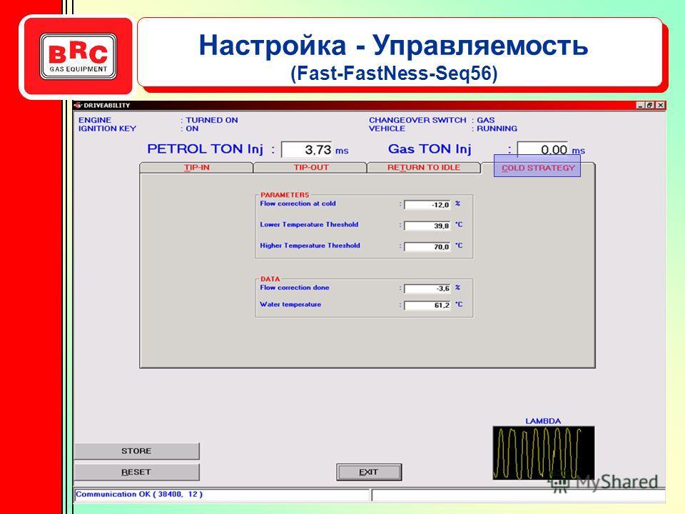 Настройка - Управляемость (Fast-FastNess-Seq56)