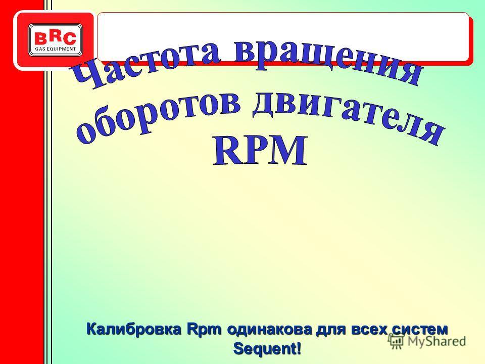 Калибровка Rpm одинакова для всех систем Sequent!