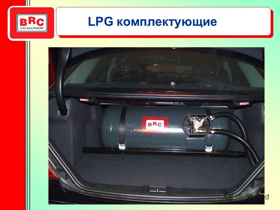 LPG комплектующие