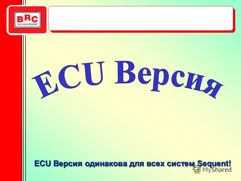 ECU Версия одинакова для всех систем Sequent!