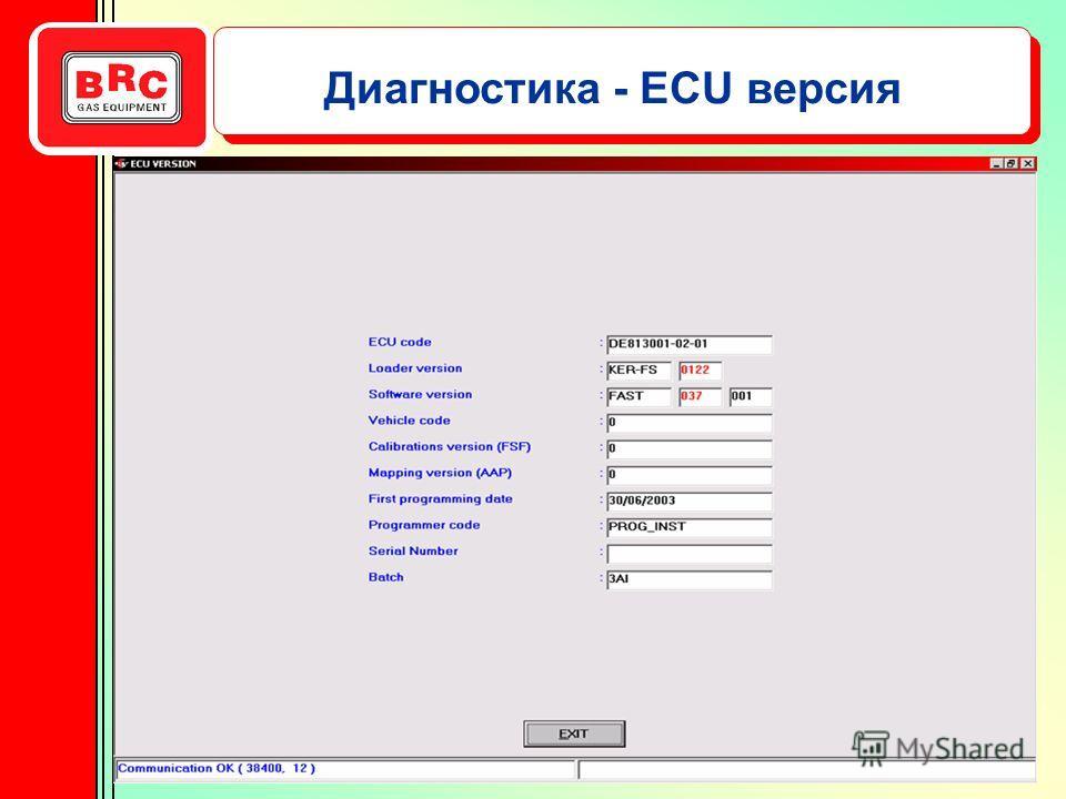 Диагностика - ECU версия