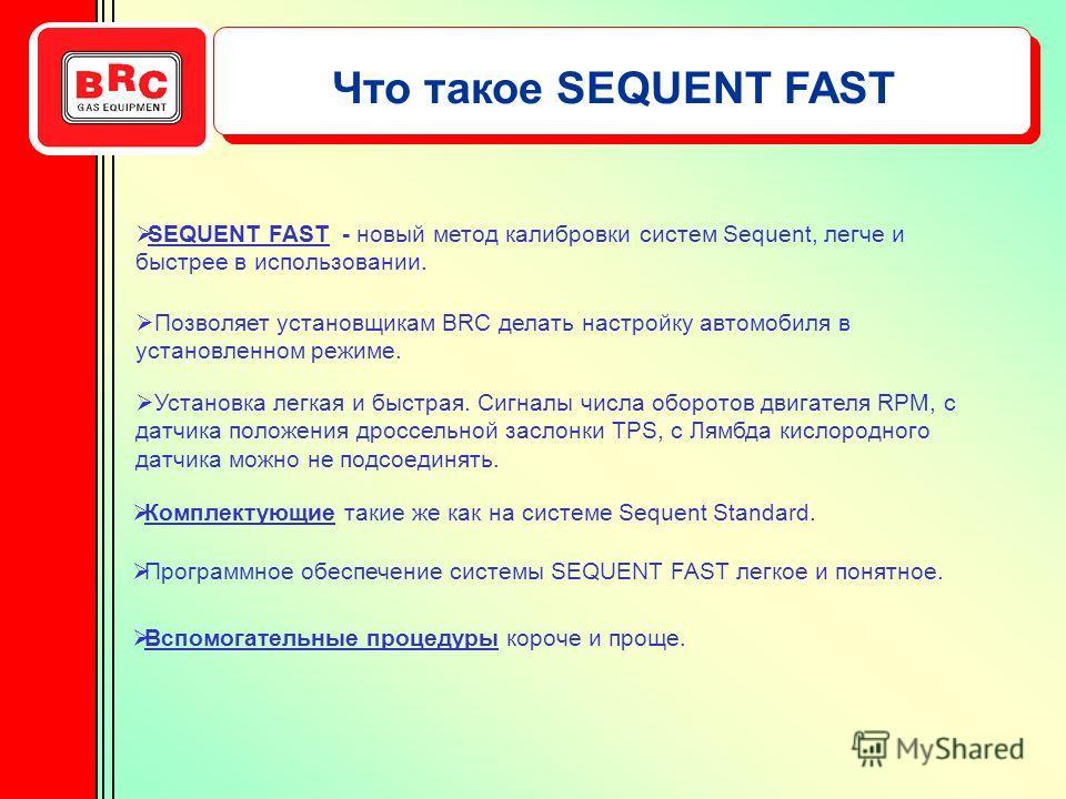 Что такое SEQUENT FAST SEQUENT FAST - новый метод калибровки систем Sequent, легче и быстрее в использовании. Позволяет установщикам BRC делать настройку автомобиля в установленном режиме. Установка легкая и быстрая. Сигналы числа оборотов двигателя