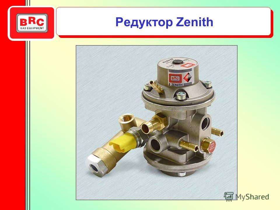 Редуктор Zenith