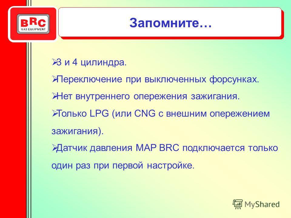 Запомните… Датчик давления MAP BRC подключается только один раз при первой настройке. Переключение при выключенных форсунках. 3 и 4 цилиндра. Нет внутреннего опережения зажигания. Только LPG (или CNG с внешним опережением зажигания).