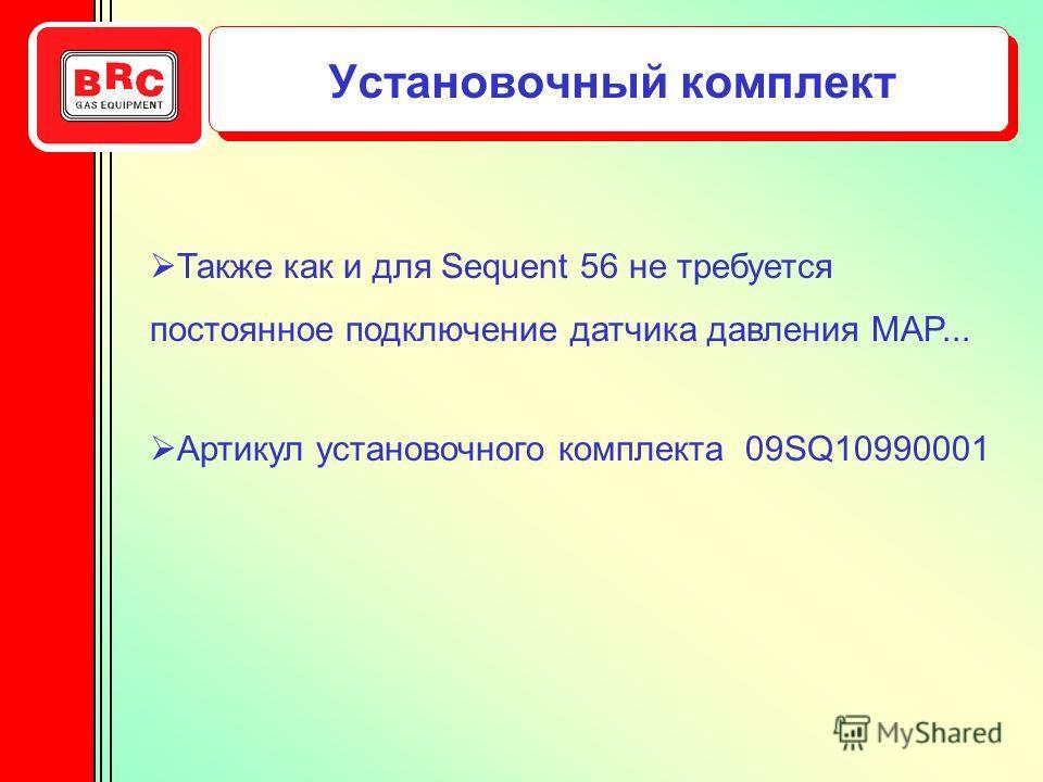 Установочный комплект Также как и для Sequent 56 не требуется постоянное подключение датчика давления MAP... Артикул установочного комплекта 09SQ10990001