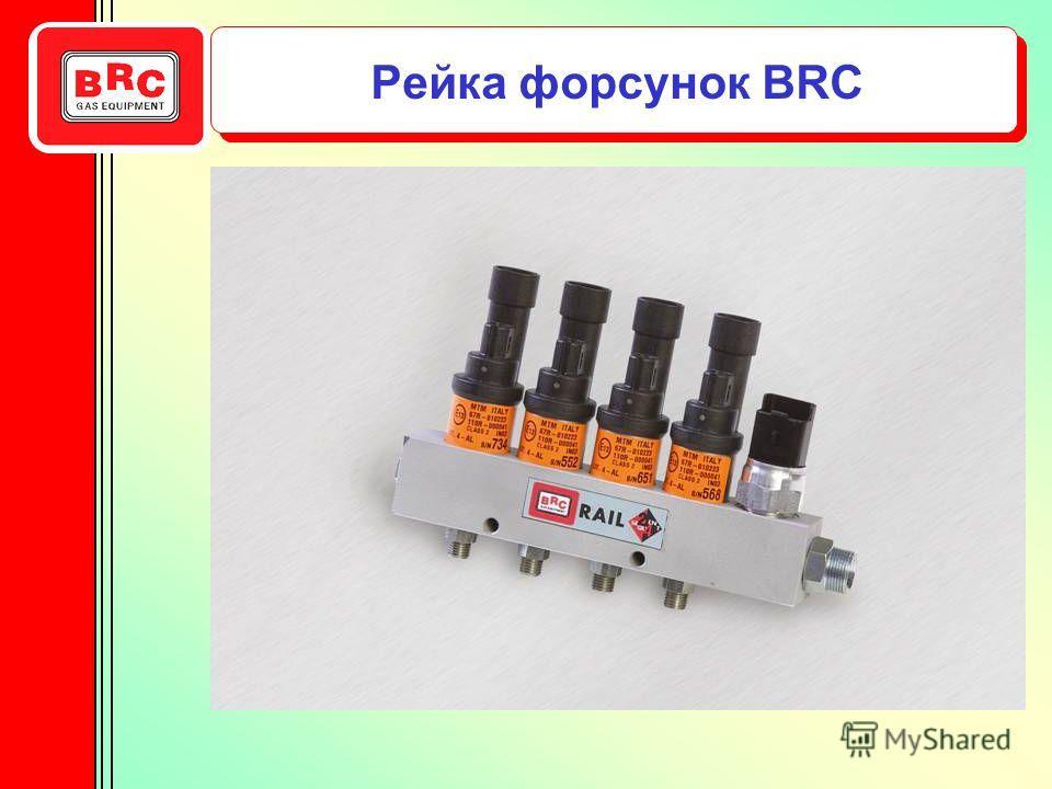 Рейка форсунок BRC