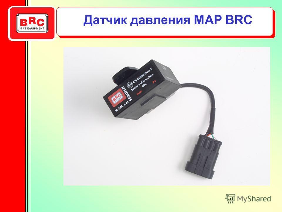 Датчик давления MAP BRC