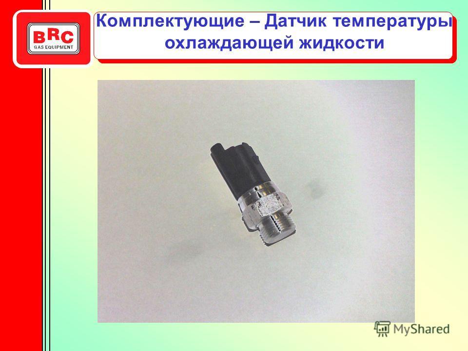 Комплектующие – Датчик температуры охлаждающей жидкости