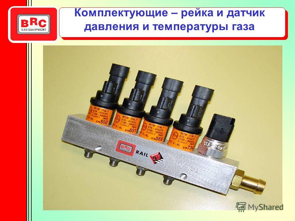 Комплектующие – рейка и датчик давления и температуры газа