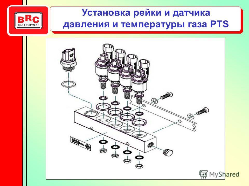 Установка рейки и датчика давления и температуры газа PTS