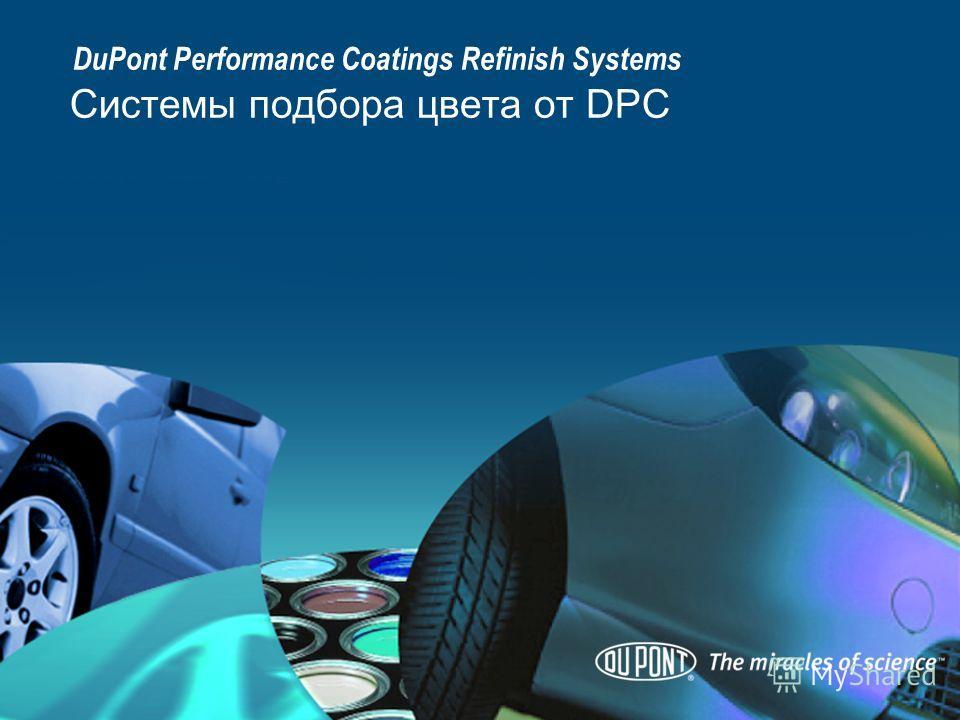 DuPont Performance Coatings Refinish Systems Системы подбора цвета от DPC