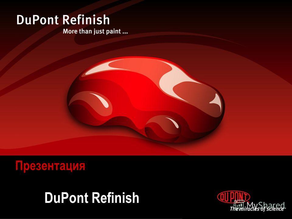 DuPont Refinish Презентация