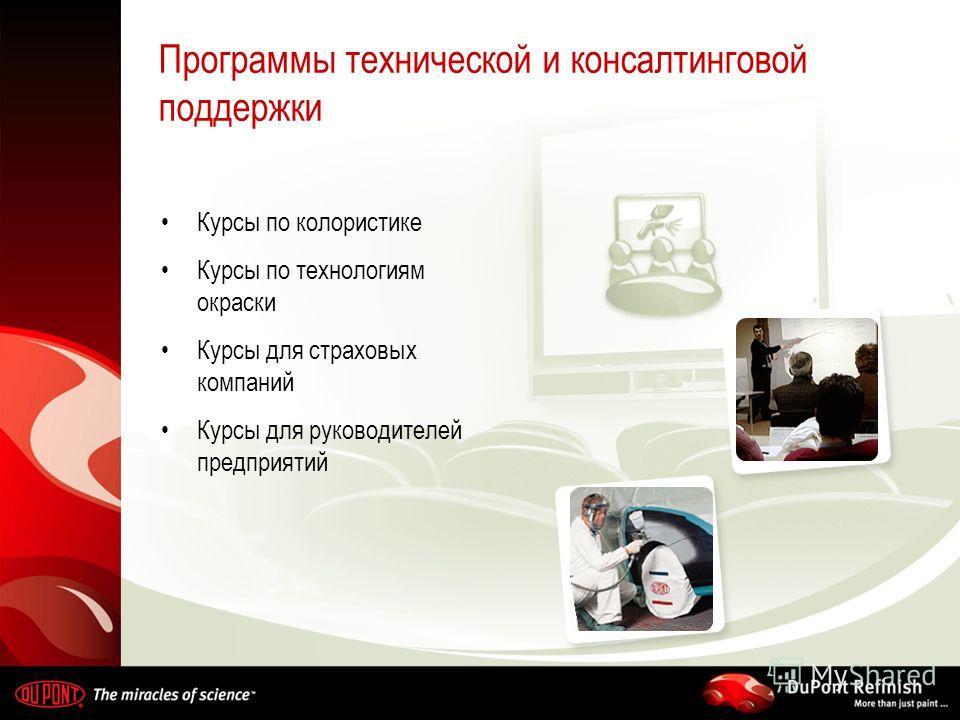 Курсы по колористике Курсы по технологиям окраски Курсы для страховых компаний Курсы для руководителей предприятий Программы технической и консалтинговой поддержки
