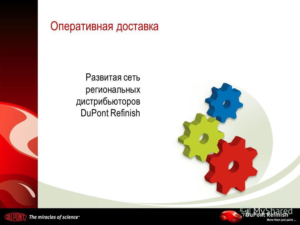 Оперативная доставка Развитая сеть региональных дистрибьюторов DuPont Refinish