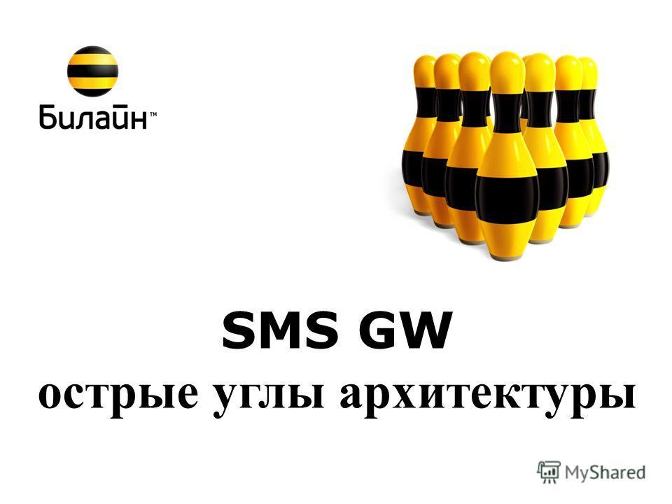 SMS GW острые углы архитектуры