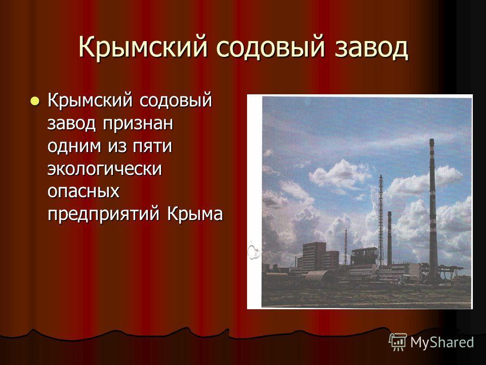 Крымский содовый завод Крымский содовый завод признан одним из пяти экологически опасных предприятий Крыма Крымский содовый завод признан одним из пяти экологически опасных предприятий Крыма