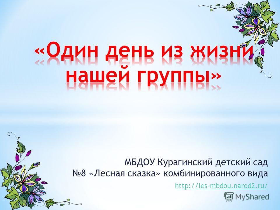 МБДОУ Курагинский детский сад 8 «Лесная сказка» комбинированного вида http://les-mbdou.narod2.ru/