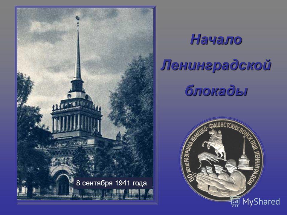 НачалоЛенинградскойблокады 8 сентября 1941 года